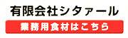 業務用ホームページ