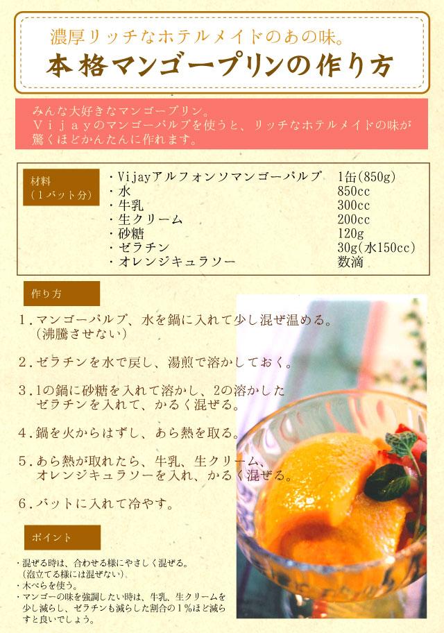 マンゴープリンレシピ